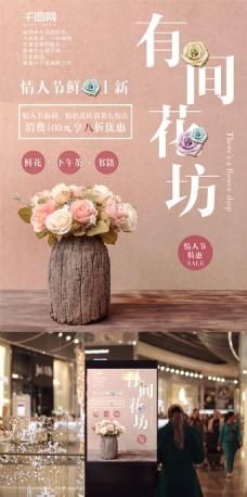 鲜花店文艺创意简约商业海报设计模板