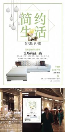 清新简约家具家居促销宣传海报
