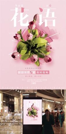 鲜花店粉色清新创意简约商业海报设计模板