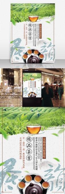 清新茶艺茶叶宣传促销海报