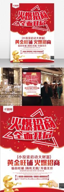 红色商务招商加盟海报