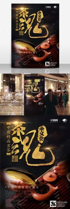中国茶文化商业海报设计
