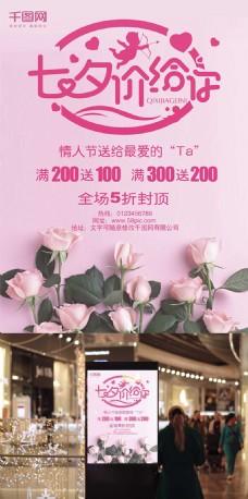 七夕情人节粉红玫瑰花创意简约商业海报设计