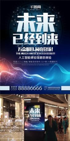 创意科技元素人工智能宣传海报