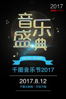 音乐海报-2
