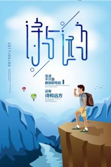 诗与远方旅游日记海报