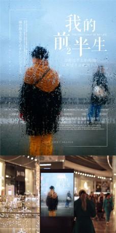 下雨天忧伤情侣我的前半生海报