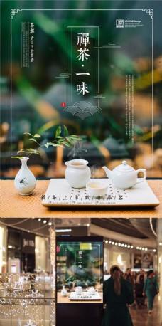 中国风意境禅茶一味茶叶海报