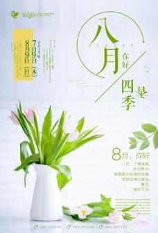 绿色清新八月海报设计