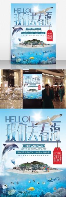 我们去看海夏日清爽主题促销海报