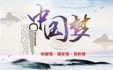 大气水墨中国梦宣传海报