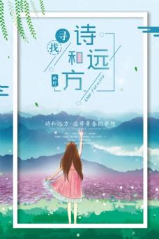 日系简约文艺清新旅游海报