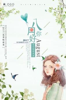 日系八月海报设计