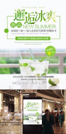 清新简约邂逅冰爽饮品店促销海报设计