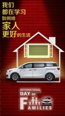 汽车家庭简约海报设计