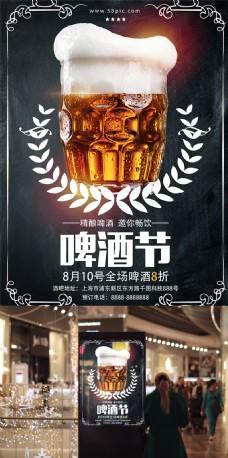 创意黑色冰镇啤酒啤酒节促销宣传海报