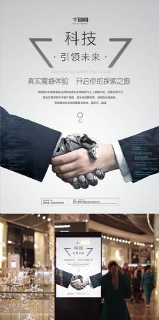 简洁科技人工智能VR宣传海报