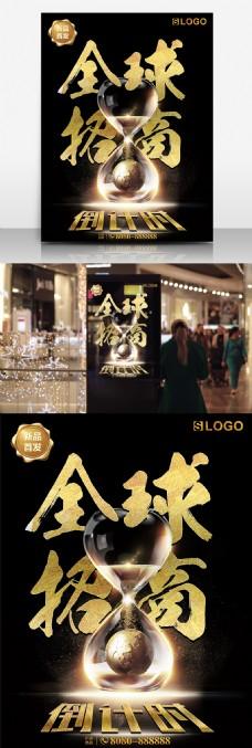 金色大字体设计全球招商倒计时海报