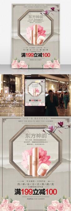 中国风唯美化妆品海报设计