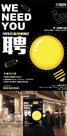 创意灯泡招聘海报简约商业海报设计