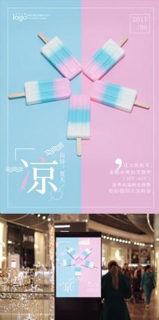超清新雪糕夏日凉爽海报