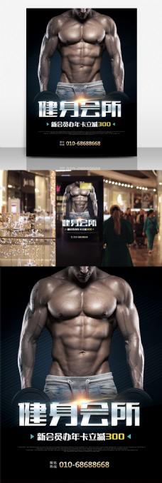 健身会所办年卡招生优惠促销海报