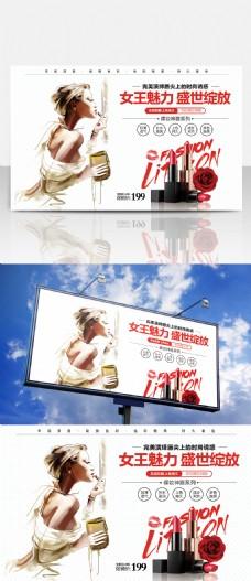 简约时尚彩妆化妆品商业海报