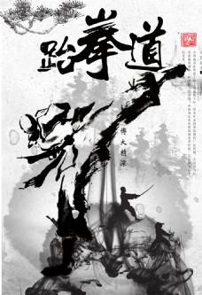 中国风跆拳道海报