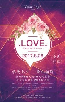 炫酷七夕情人节商店特惠海报