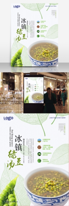小清新绿豆汤海报
