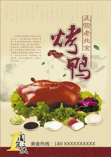 老北京烤鸭海报