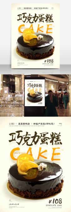 美味巧克力蛋糕新品促销美食海报