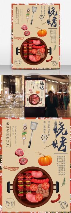 美食烧烤中国风简约手绘促销宣传海报