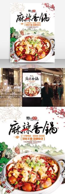 美食餐厅促销麻辣香锅海报设计