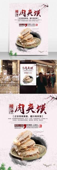西安传统小吃腊汁肉夹馍美食海报