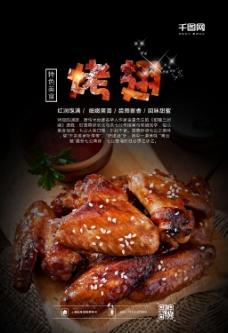 烤翅美食海报设计