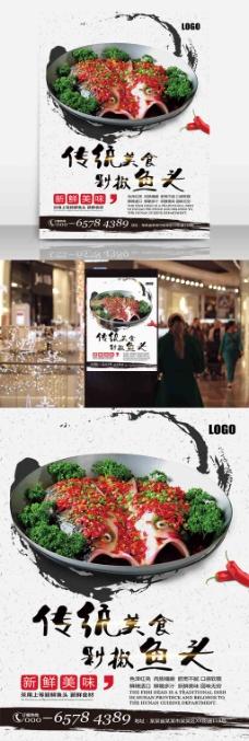 剁椒鱼头中华传统美食宣传设计