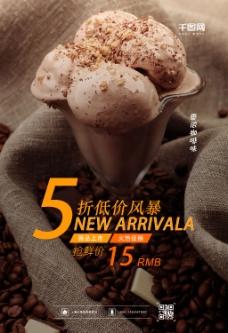 咖啡味冰激凌美食海报