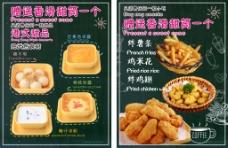 美食海报黑板报甜品海报展架海报饮品海报