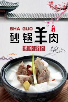 砂锅羊肉PSD分层高清海报