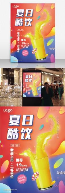 炫酷橙汁冷饮果汁店海报设计创意海报