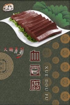 血豆腐PSD分层海报