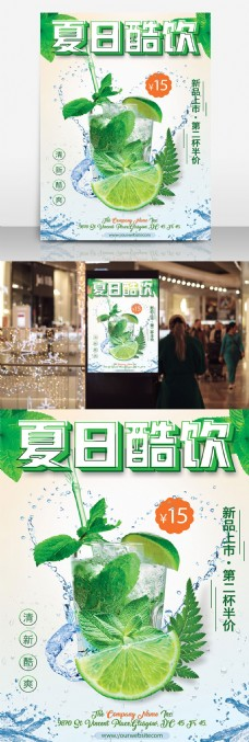 夏日酷饮夏季饮品柠檬水宣传海报