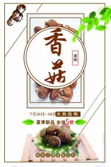 特色时尚美食香菇商场香菇美食促销海报