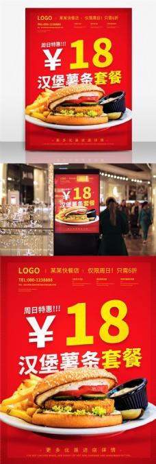 创意红色促销海报设计红色美味可口汉堡薯条套餐促销海报