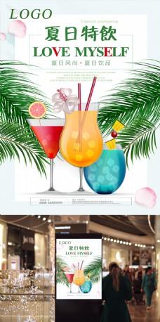 饮品店夏日特饮促销宣传海报设计