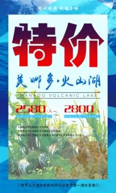 旅游海报旅游火山湖海底世界海报