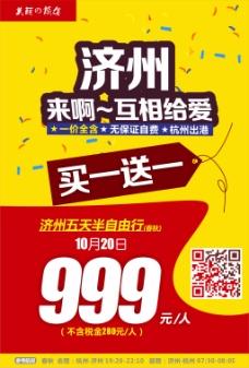 济州旅游海报