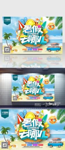 暑假去哪儿C4D精品渲染艺术字主题海报