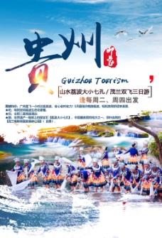 贵州印象旅游海报